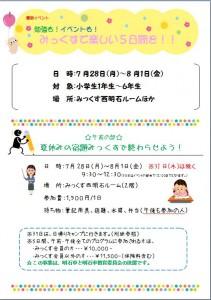 ちらし1夏期イベント