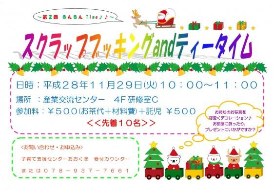 るんるんtimeポスター(スクラップブッキング)_000001