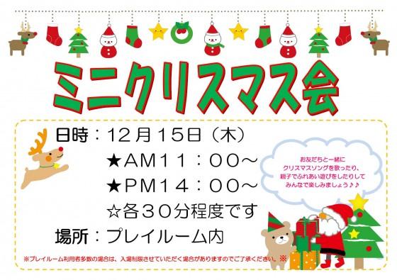 H28クリスマス会_000001